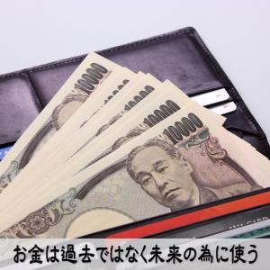 人生を左右するお金の使い方