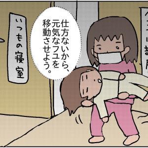 インフル生活③