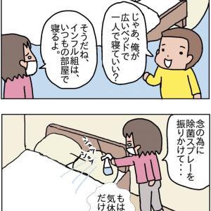 インフル生活④