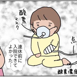 【すくパラ掲載】まさかの三つ子入院③
