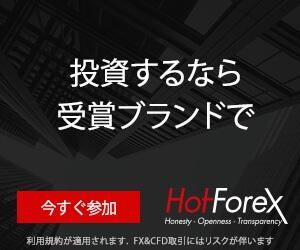 HotForex(ホットフォレックス)最近オススメの取引所