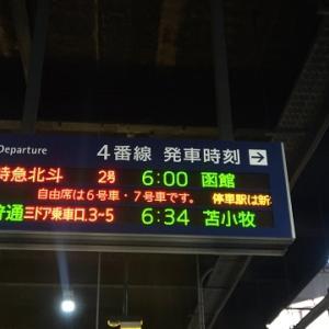 《6日間周遊パス》を使って函館へ乗り鉄