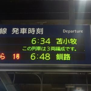 《6日間周遊パス》乗り鉄2日目は釧路へ