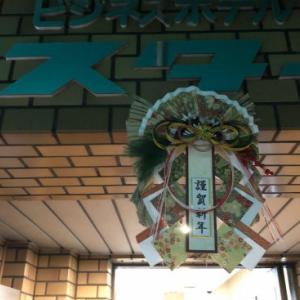 12月31日・ゆいちろ倶楽部大忘年会~ホテルスターの朝食