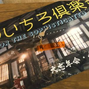 12月31日・ゆいちろ倶楽部大忘年会~ふぐ刺しを買いにべっぷ駅市場へ