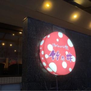 ゆわいの宿・竹乃井〜夕食はステーキ定食