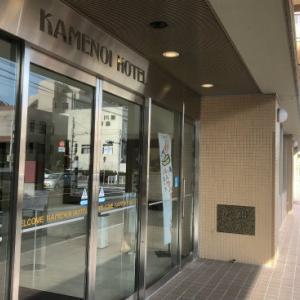 2月11日別府亀の井ホテルへ宿泊~チェックインから部屋へ