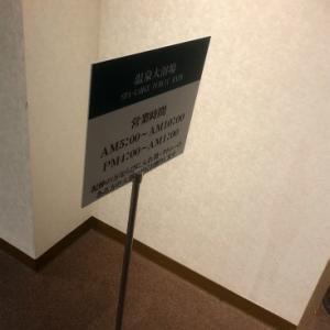 2月11日別府亀の井ホテルに宿泊~温泉大浴場から湯上り処