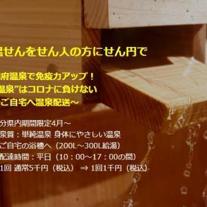 1000円で宅配温泉を頼んでみる