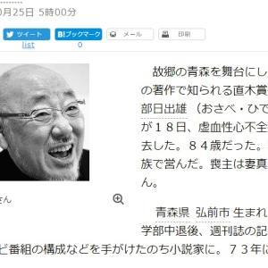 ひでおじさん・直木賞作家長部日出雄さん