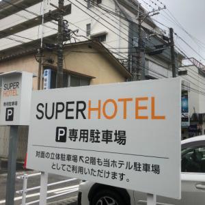 7月23日は開業初日の別府駅前のスーパーホテルに宿泊~鉄輪の湯・大浴場に一番乗り