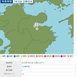 大分県中部で地震・震度1