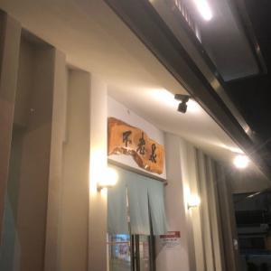 10月1日から値上げの別府市市営温泉に駆け込み入浴~不老泉からの馬肉料理の大阿蘇
