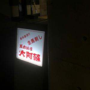 ゆいちろ俱楽部大忘年会・ホテルスターから馬肉料理の大阿蘇へ~12月30日