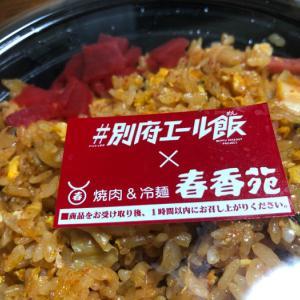 焼肉春香苑でキムチ焼き飯をテイクアウト