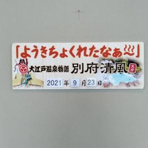 10月23日大江戸温泉物語別府清風~チェックイン