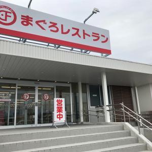まぐろレストラン〜三重県四日市市♪♪23号線沿いにある激安海鮮丼!!