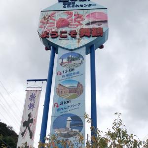 天の橋立へ〜プチグロム旅行〜