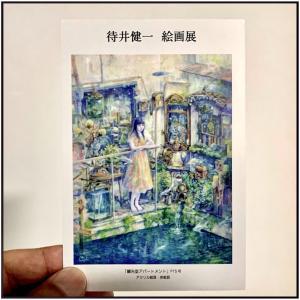 ギャラリーde会いましょう 待井健一 絵画展 2021