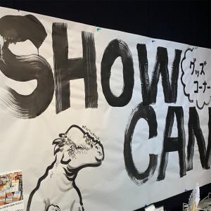 ギャラリーde会いましょう 大恐竜展SHOW×CAN~召喚~展 2021