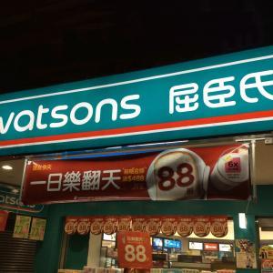 台湾土産に黒人を買って帰ろう!watsonsとマウスウォッシュもご紹介