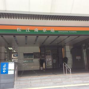 G15/O08松江南京~台湾の大手町 飲食店一覧とおもしろUFOキャッチャー