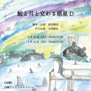 ハコボレ個人企画、佐藤佐吉落語祭の公演中止のお知らせ。