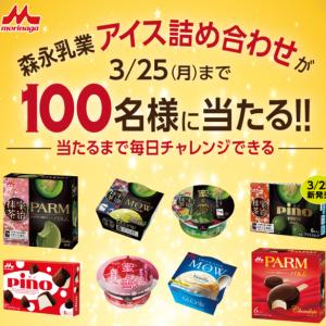 【大量当選】抽選100,200名に「森永乳業アイス詰め合わせ」かLINEポイントが当たる!(~3月25日)