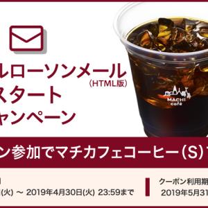 ナチュラルローソンメール新規登録or切り替えで、先着50万名にマチカフェコーヒー1杯無料クーポンプレゼント!