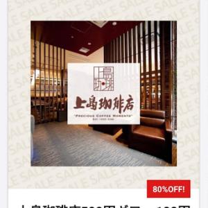 【急ぎ!本日まで】新規登録で上島珈琲店500円ギフト券が無料!