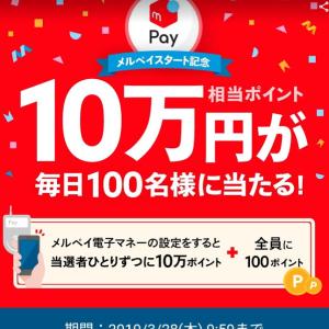 全プレ100ポイント!さらに10万円のポイントが毎日100名に当たる!(~3月28日9:59) メルカリ