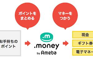 ポイント交換・合算サイト「ドットマネー(.money)」のメリット ポイント交換先・ポイント増量キャンペーン