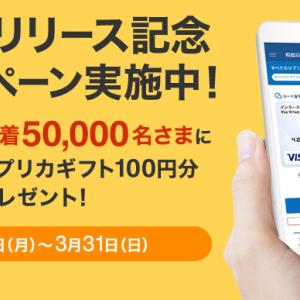 【先着】アプリログインで先着5万名にVプリカ100円分をプレゼント!(~3月31日) 買い物100円分が無料♪