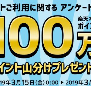 【簡単】アンケート回答で楽天100万ポイント山分けキャンペーン(~3月31日)