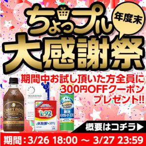 【本日まで】サンプル百貨店、商品お試しで何度でも300円オフクーポンがもらえる!(~3月27日) 新規は500円オフ