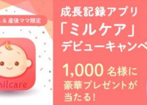 【先着全プレ】ミルケアデビュー、1000名にアマギフ500円分or素敵な商品がもらえる! ※妊婦&産後ママ限定