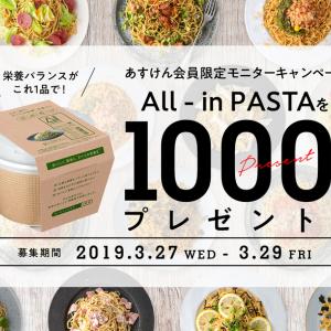 【あすけんモニター】600円相当のAll-inパスタを抽選1,000名にプレゼント!(~3月29日)