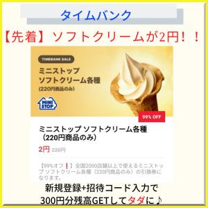 【先着】ソフトクリームが2円!! 新規は300円の残高がもらえるのでタダ 【タイムバンク】