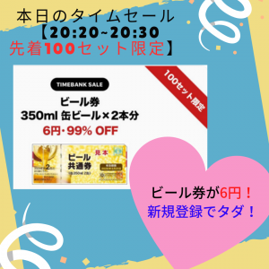 【先着100セット・10分間限定】 ビール券が99%オフの6円!! 新規無料登録でタダ