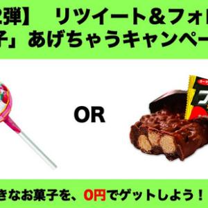 【全プレ】「ZERO EAT」Twitterフォロー&RTでお菓子無料クーポンをもれなくプレゼント!(~4月11日)