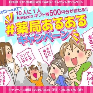 【Twitterその場】アマギフ500円分が10人に1人当たる!薬局あるあるキャンペーン(~4月5日)