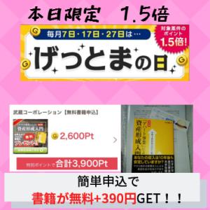 【本日限定】簡単2分の申し込みで書籍が無料+390円! 私は4日後にポイントGET 【げっとまの日】