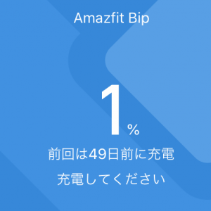amazfit bip バッテリー今回は49日で切れた