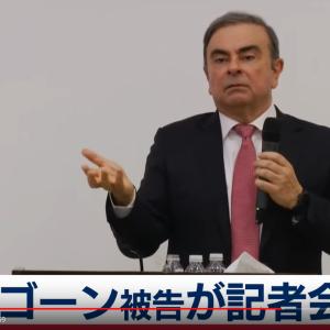 【暴露記事】カルロス・ゴーンアタックの影響のヤバさ(動画)