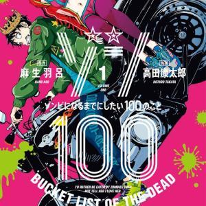 ◆お勧め漫画◆ゾンビになるまでにしたい100のこと