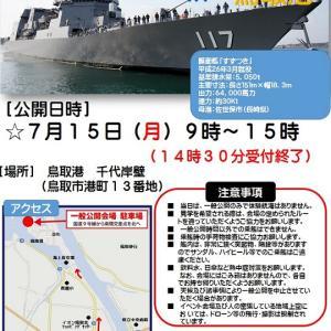 護衛艦すずつき一般公開in鳥取港千代岸壁