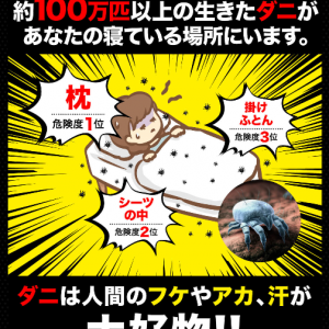 寝具に潜むダニへの対策『さよならダニー』の紹介!