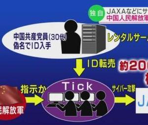 【支那からの宣戦布告】JAXAなどに大規模なサイバー攻撃