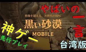 【黒い砂漠MOBILE 動画#1】先行プレイ!控えめに言ってやばすぎ、楽しすぎ!【神ゲー爆誕!】 #拡散RTお願いします