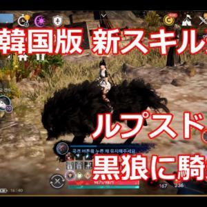【黒い砂漠モバイル】新スキル追加でルプスドミナが黒狼に乗れるようになった リトサマ継承 #拡散RTお願いします